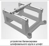 SJMC MG1400B оснастка для балансировки шлифовальной головки
