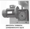 SJMC MG1400B двигатель привода шлифовального круга